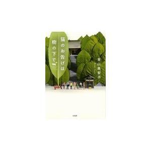 猫のお告げは樹の下で 青山美智子 2020A/W新作送料無料 訳あり