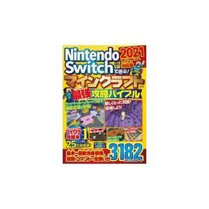お得クーポン発行中 Nintendo Switchで遊ぶ マインクラフト最強攻略バイブル マイクラ職人組合 買い物 2021