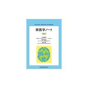 核医学ノート 第6版 信憑 信頼 久保敦司