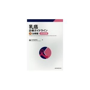 乳癌診療ガイドライン 新作送料無料 1 日本乳癌学会 2018年版 買い物