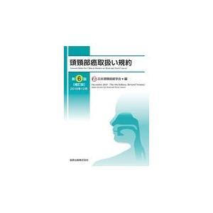 一部予約 商品 頭頸部癌取扱い規約 第6版補訂版 日本頭頸部癌学会