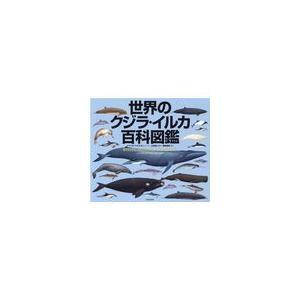 世界のクジラ イルカ百科図鑑 新装版 アナリサ ベルタ 受賞店 35%OFF