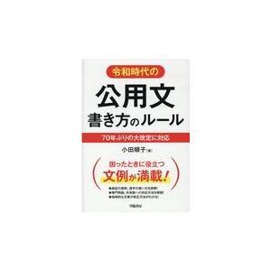 ●手数料無料!! 令和時代の公用文書き方のルール 小田順子 記念日