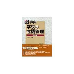 事典学校の危機管理 第2版/下村哲夫