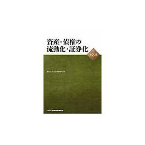 資産 債権の流動化 公式 証券化 ☆新作入荷☆新品 第3版 西村あさひ法律事務所