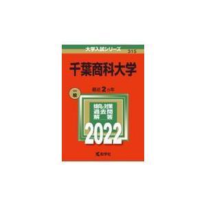 千葉商科大学 オーバーのアイテム取扱☆ 2022 付与 教学社編集部