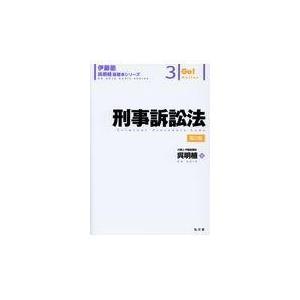 刑事訴訟法 第2版 お得クーポン発行中 呉明植 高級な