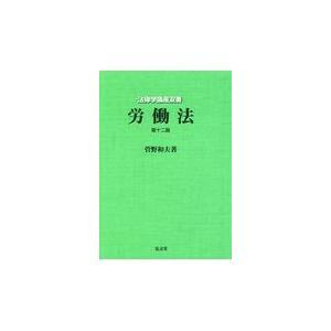 ついに再販開始 労働法 人気 第12版 菅野和夫