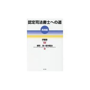 品質保証 認定司法書士への道 実践編 2020A W新作送料無料 伊藤塾