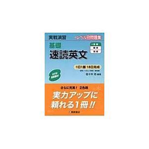 日本限定 基礎速読英文 佐々木功 超激得SALE