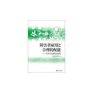 障害者雇用と合理的配慮/長谷川珠子