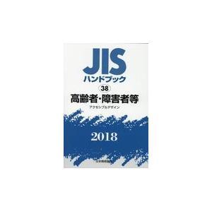 JISハンドブック2018 38/日本規格協会
