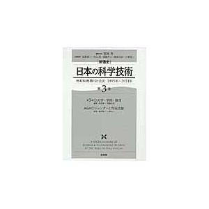 「新通史」日本の科学技術 第3巻/吉岡斉