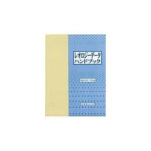 レオロジーデータハンドブック/日本レオロジー学会
