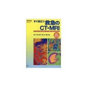 すぐ役立つ救急のCT お得セット おすすめ MRI 井田正博 改訂第2版