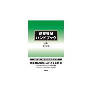 商業登記ハンドブック 第4版/松井信憲