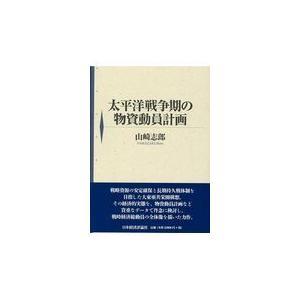 太平洋戦争期の物資動員計画/山崎志郎