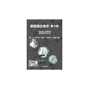 獣医微生物学 第4版/日本獣医学会微生物学