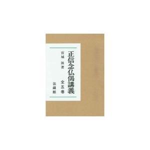 正信念仏偈講義(全5巻セット)/宮城□