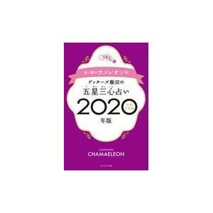 ランキング 五星三心占い 2020