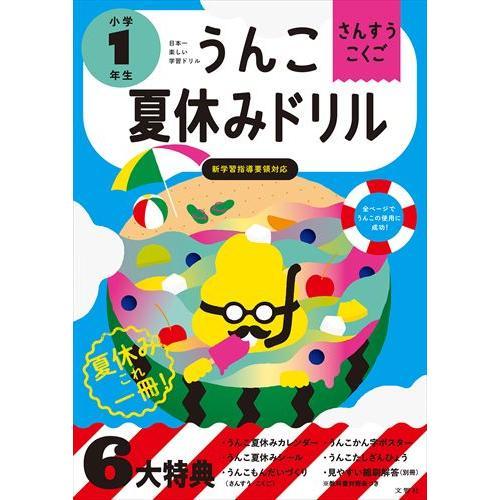 日本一楽しい学習ドリルうんこ夏休みドリル小学1年生 公式通販 新版 メーカー公式ショップ 古屋雄作