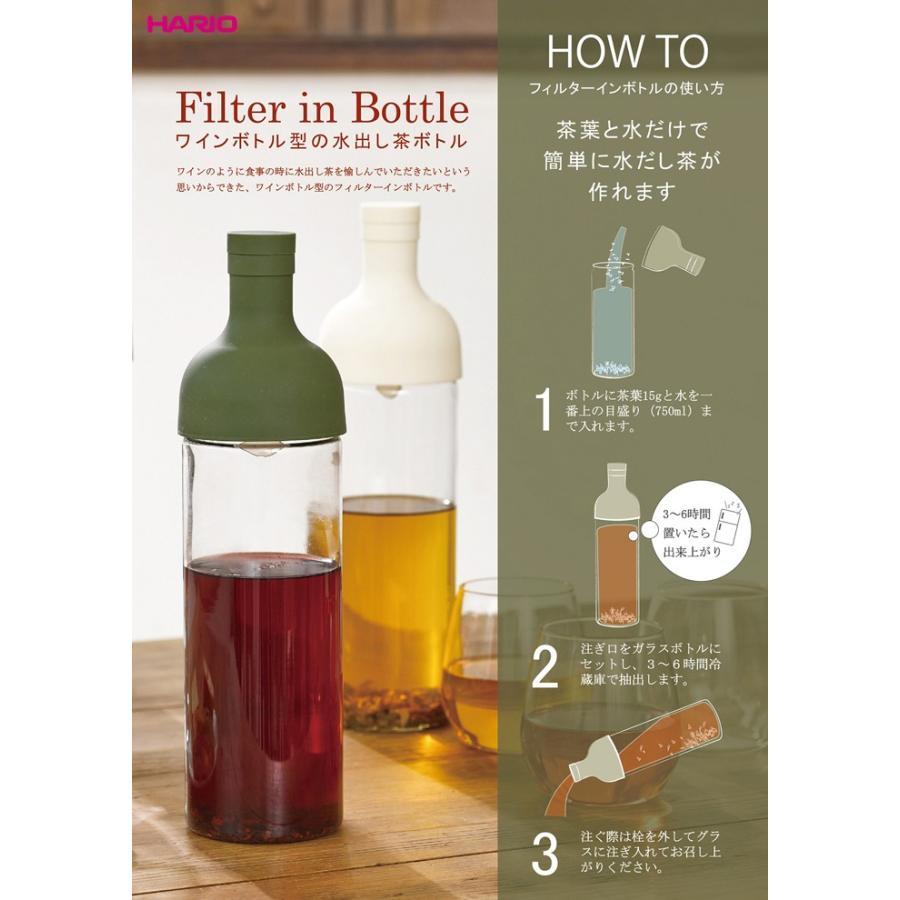 ハリオ HARIO フィルターインボトル  FIB-75-OW カラー:オフホワイト 実用容量750ml |hoonstore|05