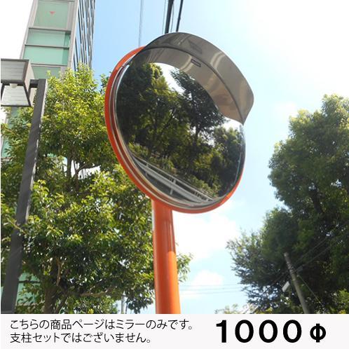 カーブミラー 丸型1000φ ステンレス製ミラー 道路反射鏡 HPLS-丸1000S (オレンジ)