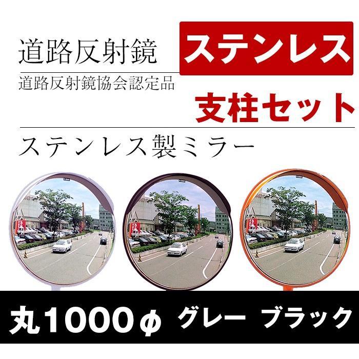 カーブミラー 丸型1000φステンレス製ミラー支柱セット 道路反射鏡  HPLS-丸1000SP(グレー、ブラック)