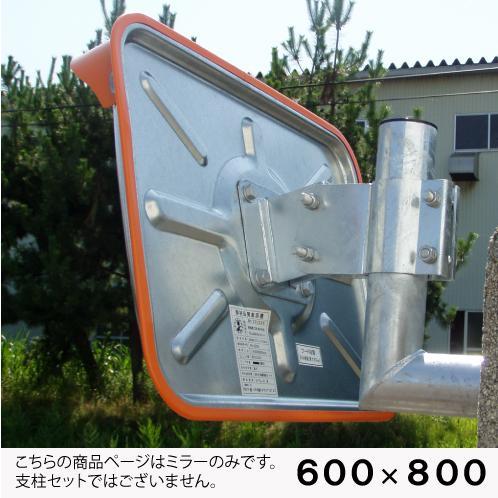 カーブミラー 角型600mm×800mm ステンレス製ミラー 道路反射鏡  HPLS-角6080S(オレンジ)