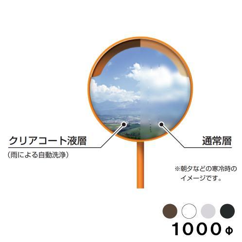 カーブミラー 丸型1000φ アクリル製クリアコートミラー(道路反射鏡)HPLAC-丸1000S (ブラウン、ホワイト、グレー、ブラック)
