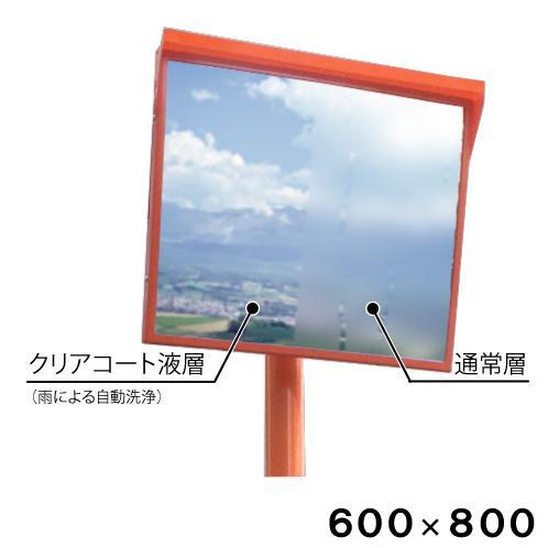 カーブミラー 角型600mm×800mm アクリル製クリアコートミラー(道路反射鏡)HPLAC-角6080S (オレンジ)