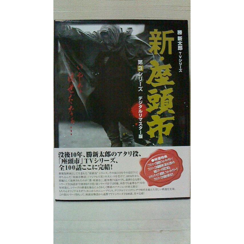 新·座頭市 第3シリーズ TVシリーズ第4弾 DVD·BOX 2007年ポリドール