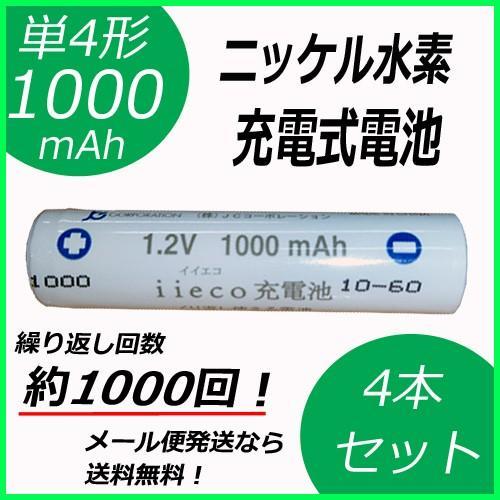 約1000回充電 充電池 単4形 充電式電池 4本セット 大容量 1000mAh|hori888