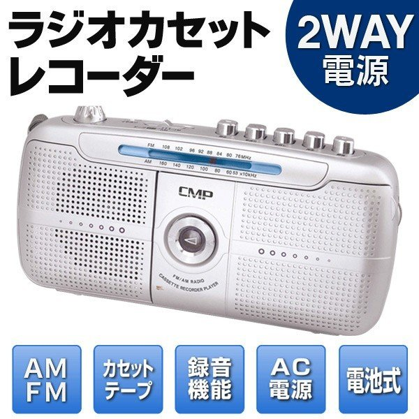 ラジカセ 録音 ラジオ AM/FM 対応 カセットテープレコーダー 2WAY 電源 AC電源 & 電池式 ポータブルラジオ〓 ラジオカセットレコーダーHA-1181|horidashiichiba