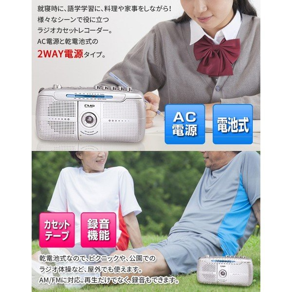 ラジカセ 録音 ラジオ AM/FM 対応 カセットテープレコーダー 2WAY 電源 AC電源 & 電池式 ポータブルラジオ〓 ラジオカセットレコーダーHA-1181|horidashiichiba|03