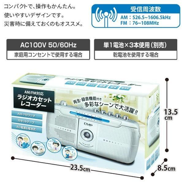 ラジカセ 録音 ラジオ AM/FM 対応 カセットテープレコーダー 2WAY 電源 AC電源 & 電池式 ポータブルラジオ〓 ラジオカセットレコーダーHA-1181|horidashiichiba|04