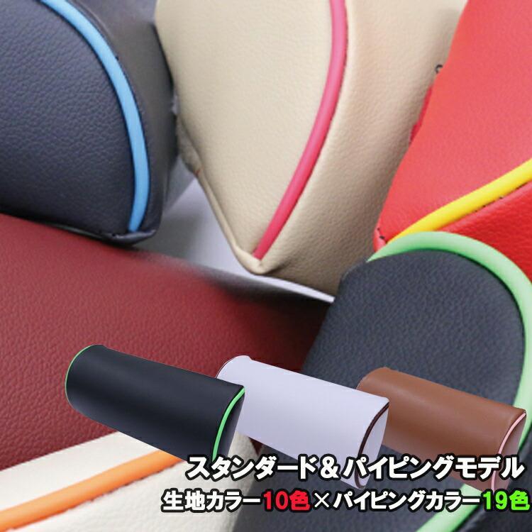 ネックパッド スタンダード パイピング 2個 ベレッツァ シート内装|horidashimono