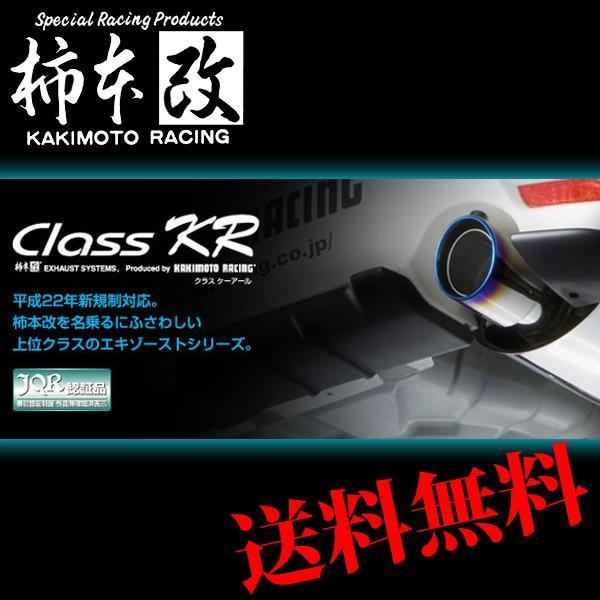 柿本 改 S660 DBA-JW5 マフラー 品番:H713103 KAKIMOTO RACING Class KR クラスKR カーショップのみ発送可能