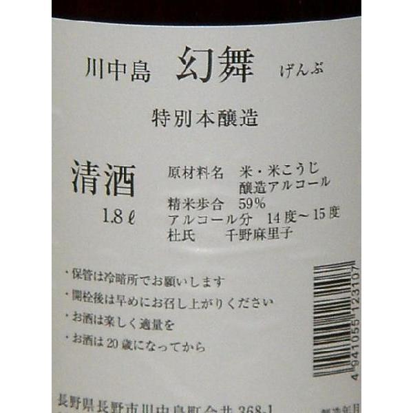 川中島 幻舞 特別本醸造 720ml 長野県 信越 日本酒 酒千蔵野|horie-saketen|02