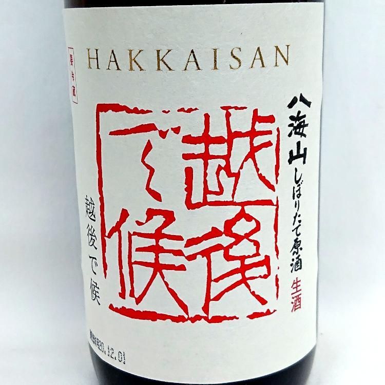 八海山 純米大吟醸 しぼりたて生原酒 越後で候 720ml 八海山 日本酒|horie-saketen|02