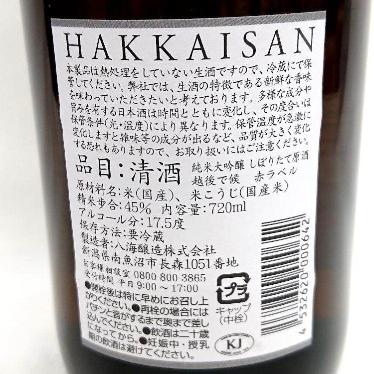 八海山 純米大吟醸 しぼりたて生原酒 越後で候 720ml 八海山 日本酒|horie-saketen|03