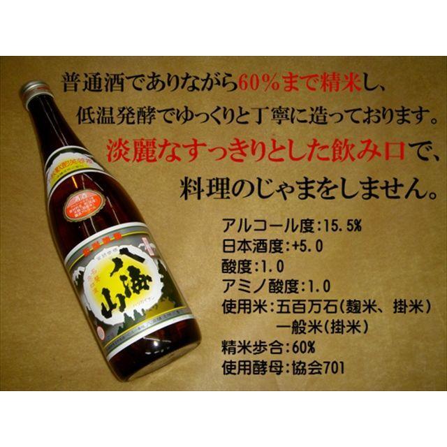 八海山 清酒 1800ml 八海醸造 新潟県 南魚沼市 sake 日本酒 八海山 お歳暮|horie-saketen|04