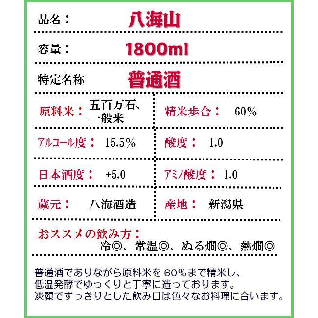 八海山 清酒 1800ml 八海醸造 新潟県 南魚沼市 sake 日本酒 八海山 お歳暮|horie-saketen|05