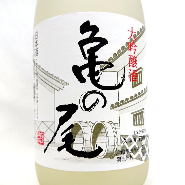 亀の尾 大吟醸 生貯蔵酒 720ml箱入 新潟県 信越 日本酒 清泉|horie-saketen|05