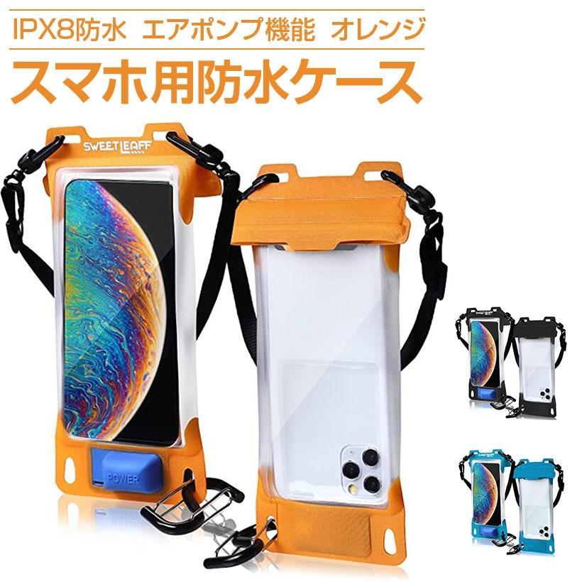 防水ケース 使い勝手の良い スマホ用 iPhone12 Pro Max mini エアポンプ搭載 XS iPhoneSE ストア XR オレンジ 8Plus