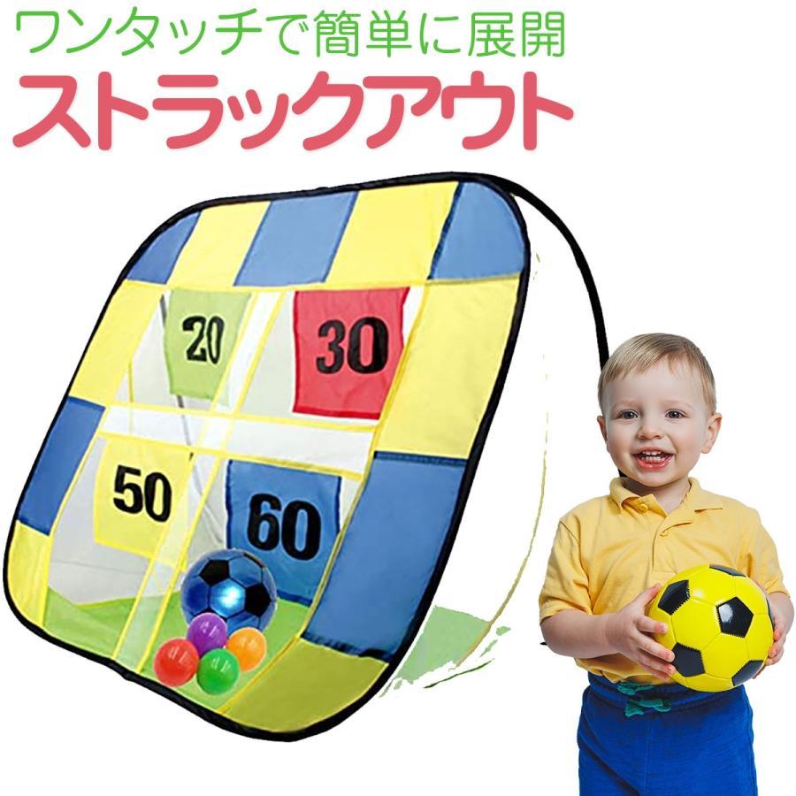 ストラックアウト サッカー ゴール チープ ボール おもちゃ 折りたたみ 子供 ポップアップ 室内 送料無料激安祭 ネット