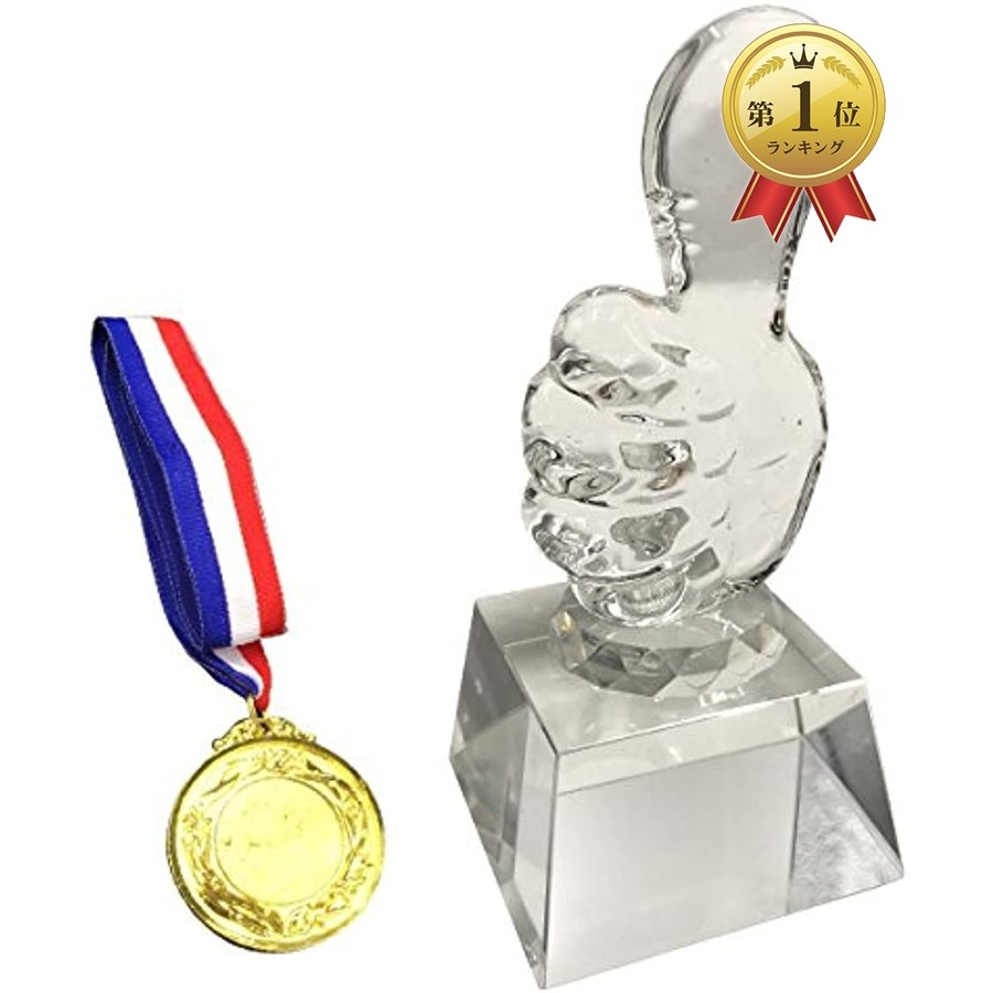 サク タスケ スーパーセール期間限定 いいね トロフィー ブランド品 金メダル 親指 優勝カップ ユーモア ミニ good おもしろ 表彰式