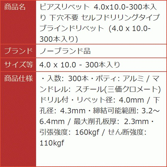 ピアスリベット 4.0x10.0-300本入り 下穴不要 セルフドリリングタイプ(4.0 x 10.0 - 300本入り)|horikku|07