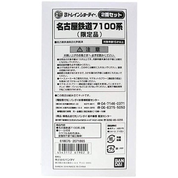・ Bトレインショーティー 名古屋鉄道7100系 2両セット 名鉄 宝 バンダイ/BANDAI[4543112619020]