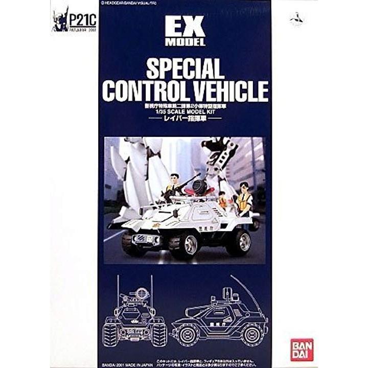 EXモデル 1/35 レイバー指揮車 機動警察パトレイバー